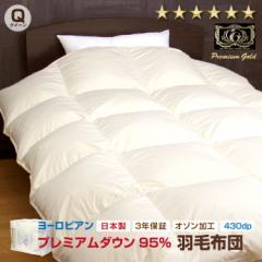 羽毛布団 クイーンロング Q 約210×210cm ヨーロピアン プレミアムダウン95% ダウンパワー440bp 送料無料 日本製 3年保証 オゾン加工