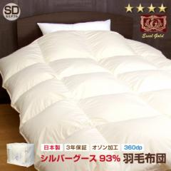 羽毛布団 セミダブルロング SD 約170×210cm シルバーグースダウン93% ダウンパワー360bp 送料無料 日本製 3年保証 オゾン加工