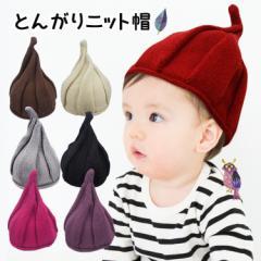 1f92ef67cd7cc  2個購入でネコポス便送料無料 赤ちゃん帽子 とんがり帽子 トンガリ 子供