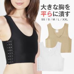 【1000円以上でネコポス送料無料】 3段フック式ハーフタンクトップ型 ナベシャツ 胸つぶし