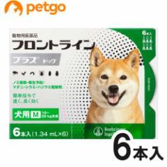 【200円OFFクーポン】犬用フロントラインプラスドッグM 10kg〜20kg 6本(6ピペット)(動物用医薬品)