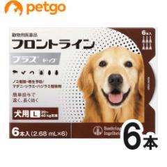 【200円OFFクーポン】犬用フロントラインプラスドッグL 20kg〜40kg 6本(6ピペット)(動物用医薬品)