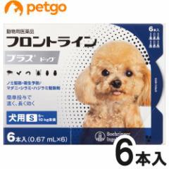 【200円OFFクーポン】犬用フロントラインプラスドッグS 5〜10kg 6本(6ピペット)(動物用医薬品)