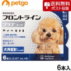 【200円OFFクーポン】【ネコポス(同梱不可)】犬用フロントラインプラスドッグS 5〜10kg 6本(動物用医薬品)