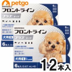 【200円OFFクーポン】【2箱セット】犬用フロントラインプラスドッグS 5〜10kg 6本(6ピペット)(動物用医薬品)