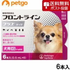 【200円OFFクーポン】【ネコポス(同梱不可)】犬用フロントラインプラスドッグXS 5kg未満 6本(動物用医薬品)