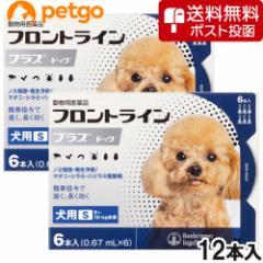 【ネコポス(同梱不可)】【2箱セット】犬用フロントラインプラスドッグS 5〜10kg 6本(6ピペット)(動物用医薬品)