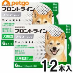 【200円OFFクーポン】【2箱セット】犬用フロントラインプラスドッグM 10kg〜20kg 6本(6ピペット)(動物用医薬品)