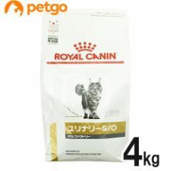 ロイヤルカナン 食事療法食 猫用 ユリナリーS/O オルファクトリー 4kg(旧 pHコントロール2 フィッシュテイスト)