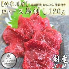 【神奈川産】ロース馬刺し120g/国産/桜肉/馬肉
