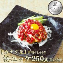 【カナダ産】桜ユッケ250g(50g×5個)タレ付き/馬肉/馬刺し/桜肉
