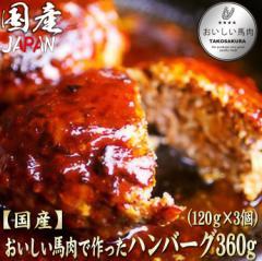 【国産】おいしい馬肉でつくった桜ハンバーグ360g(120g×3個)/馬肉/馬刺し/桜肉