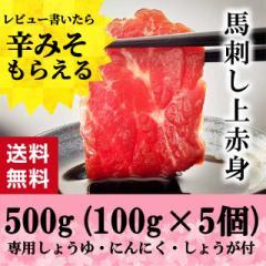 上赤身馬刺し500g(小分け100g×5個)/送料無料/約10人前/馬肉/焼肉/レビューを書くと「馬肉をおいしくする辛みそ」プレゼント