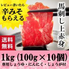 上赤身馬刺し1000g(小分け100g×10個)/送料無料/約20人前/馬肉/焼肉/レビューを書くと「馬肉をおいしくする辛みそ」プレゼント