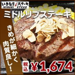 【いきなりステーキ】ミドルリブステーキ お肉単品 250g ステーキソース1袋付き 公式 肉 お肉 ※バターソースは付属いたしません。