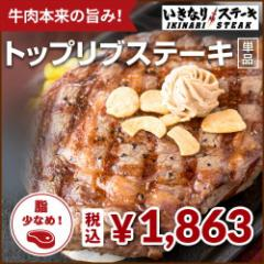 【いきなりステーキ】トップリブステーキ(250gトップリブ1枚、ステーキソース1袋) 公式 肉 250g 肉汁 お肉
