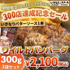 300店舗突破記念 第二弾!【バターソース付】いきなりステーキ ワイルドハンバーグ300g3個セット!