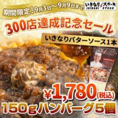 300店舗突破記念 第二弾!【バターソース付】 いきなりステーキ ビーフハンバーグ150g 5個セット