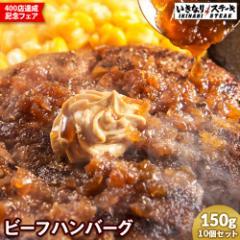 【400店達成記念フェア】いきなりステーキ ビーフハンバーグ 150g ソース付き 10個セット