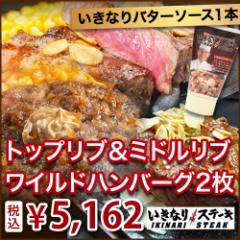 【いきなり!満喫セット】【いきなりバターソース1本付】トップリブ&ミドルリブステーキ&ワイルドハンバーグ2枚セット