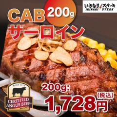 CABサーロインステーキ200g お肉単品 ステーキソース1袋、牛肉 お肉 肉 いきなり!ステーキ 熨斗対応 ※バターソースは付属いたしません