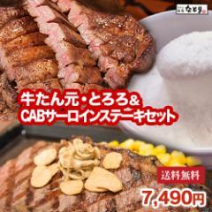 【送料無料】CABサーロインステーキ200g、牛たん元500g、とろろ(大和芋100%)500gセット 牛タンお肉 熟成 厚切り ギフト