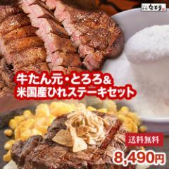 【送料無料】米国産ひれテーキ200g、牛たん元500g、とろろ(大和芋100%)500gセット 牛タンお肉 熟成 厚切り ギフト