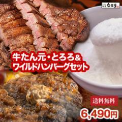【送料無料】ワイルドハンバーグ300g、牛たん元500g、とろろ(大和芋100%)500gセット 牛タンお肉 熟成 厚切り ギフト