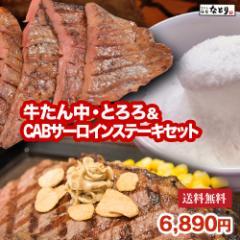 【送料無料】CABサーロインステーキ200g、牛たん中500g、とろろ(大和芋100%)500gセット 牛タンお肉 熟成 厚切り ギフト