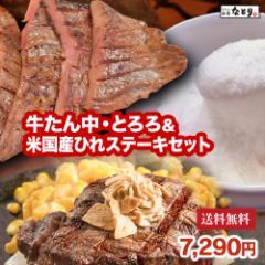 【送料無料】米国産ひれテーキ200g、牛たん中500g、とろろ(大和芋100%)500gセット 牛タンお肉 熟成 厚切り ギフト