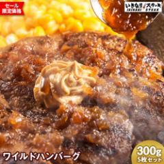 【4月 月間特売セール】いきなりステーキ ワイルドハンバーグ300g5個セット