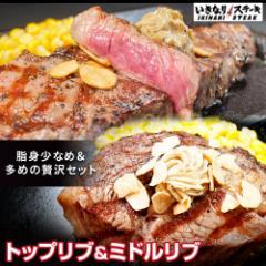 【いきなりバターソース1本付】トップリブ250g ミドルリブ250g ステーキセット ステーキソース2袋