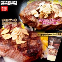 いきなりステーキ ひれ3枚プラス ミドルリブステーキ250g 1枚セット