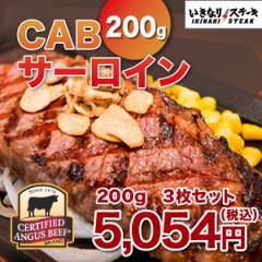 CABサーロインステーキ200g×3枚セット(200gサーロイン3枚、ステーキソース3袋、いきなりバターソース1本)