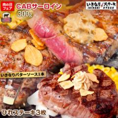 【いきなりバターソース付】いきなりステーキ ひれ 3枚プラス CAB サーロイン300g 1枚 セット