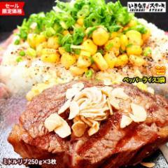 【4月 月間特売セール】いきなりステーキ ミドルリブステーキ3枚 ペッパーライス3袋セット