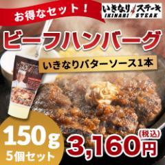 【バターソース付】 いきなりステーキ ビーフハンバーグ150g 10個セット