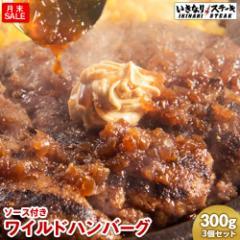 【月末SALE】【バターソース付】いきなりステーキ ワイルドハンバーグ300g 3個セット!
