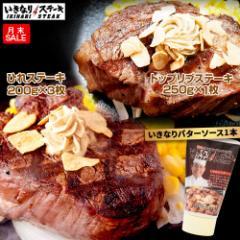 【月末SALE】いきなりステーキひれ3枚プラス トップリブステーキ250g 1枚 セット