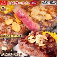 【月末SALE】【いきなりバターソース付】いきなりステーキ ひれ 3枚プラス CAB サーロイン 200g 1枚 セット