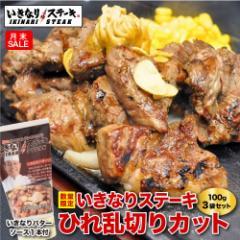 【月末SALE】【バターソース付】いきなりステーキひれ乱切りカット100g3袋セット