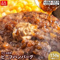 【月末SALE】【バターソース付】 いきなりステーキ ビーフハンバーグ150g 5個セット