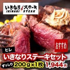 いきなりステーキひれ1枚 お肉単品 いきなり!ステーキ 人気No1 お肉 厚切りステーキ ヒレステーキ ※バターソースは付属いたしません。