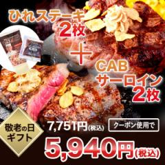 【いきなりバターソース付】いきなりステーキ ひれ 2枚プラス CAB サーロイン 200g 2枚 セット