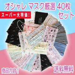 韓国で大人気!ウィルス 風邪予防 おしゃれマスク 40枚セット!