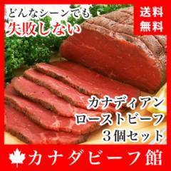 [送料無料]牛肉 カナディアン ローストビーフ 3個セット  お中元 ギフト 北海道・沖縄は送料1400円