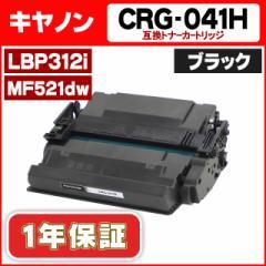 CRG-041H  キヤノン トナーカートリッジ CRG-041H ブラック (CRG-041の増量版) 互換トナー