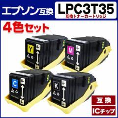 LPC3T35-4PK 4色セット エプソン互換(EPSON互換) プリンタ互換 対応機種:LP-S6160 【互換トナーカ