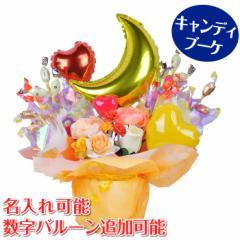 ゴールドムーンのキャンディブーケ 小粒タイプ バルーン キャンディーブーケ ギフト 電報 NO.7138b
