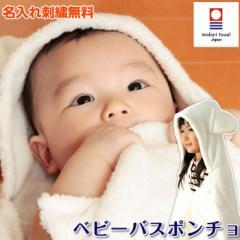 出産祝い 日本製 ベビーバスローブ 今治タオル認定【COCOPONCHO ココポンチョ】名入れ無料